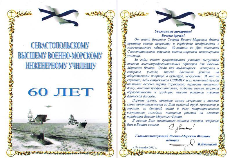 Поздравление воинской части с годовщиной в прозе 39